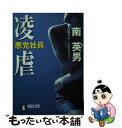 悪党社員凌虐 長編ネオ・ピカレスク / 南 英男 / 祥伝社