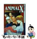 【中古】 Animal X原始再来 5 / 杉本 亜未 / 徳間書店 [コミック]【メール便送料無料】【あす楽対応】