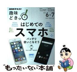 【中古】 はじめてのスマホバッチリ使いこなそう iOS、Android対応! / 石川 温 / NHK出版 [ムック]【メール便送料無料】【あす楽対応】