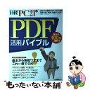 【中古】 PDF活用バイブル 基本から実戦ワザまで、これ一冊でOK! / 日経PC21 / 日経BP [雑誌]【メール便送料無料】【あす楽対応】