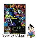 【中古】 ウエポンギーク 1 / KADOKAWA コミック 【メール便送料無料】【あす楽対応】