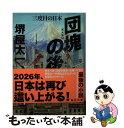団塊の後 三度目の日本 / 堺屋 太一 / 毎日新聞出版