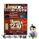 Linuxをすぐに使いこなす本 Ubuntu 12.10がまるごとわかる! / 晋遊舎 / 晋遊舎