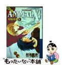 【中古】 Animal X原始再来 6 / 杉本 亜未 / 徳間書店 [コミック]【メール便送料無料】【あす楽対応】