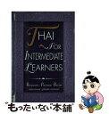 【中古】 Thai for Intermediate Learners / Benjawan Poomsan Becker / Paiboon Pub [ペーパーバック]【メール便送料無料】【あす楽対応】