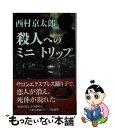 【中古】 殺人へのミニ・トリップ / 西村 京太郎 / KADOKAWA/角川書店 [単行本]【メール便送料無料】【あす楽対応】