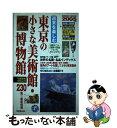 【中古】 週末を楽しむ東京の小さな美術館・博物館 2005年版 / 成美堂出版編集部 / 成美堂出版 [ムック]【メール便送料無料】【あす楽対応】