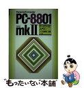【中古】 PCー8801mk2データファイル入門 NEC 1 / ナツメ社編集部 / ナツメ社 [単行本]【メール便送料無料】【あす楽対応】