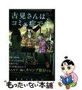 【中古】 古見さんは、コミュ症です。 11 / オダ トモヒト / 小学館 [コミック]【メール便送料無料】【あす楽対応】
