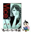 【中古】 Vice 5 / 黒田 かすみ / 角川書店 [コミック]【メール便送料無料】【あす楽対応】