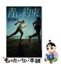 【中古】 青い約束 / 田村優之 / ポプラ社 [文庫]【メ...