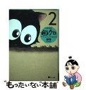 【中古】 コクロ 2 / 杉作 / 講談社 [コミック]【メール便送料無料】【あす楽対応】