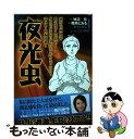 【中古】 夜光虫 4 / 小池書院 [コミック]【メール便送料無料】【あす楽対応】