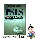 【中古】 PSLSコースガイドブック 救急隊員による脳卒中の観察・処置の標準化 改訂 / 日本臨床救急医学会, 日本救急医学会, 脳卒中病 / [単行本]【メール便送料無料】【あす楽対応】