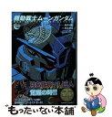 【中古】 機動戦士ムーンガンダム 03 / KADOKAWA [コミック]【メール便送料無料】【あす楽対応】