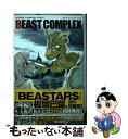 【中古】 BEAST COMPLEX / 秋田書店 コミック 【メール便送料無料】【あす楽対応】