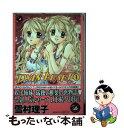 【中古】 Twin heart 1 / 雪村 理子 / 祥伝社 [コミック]【メール便送料無料】【あす楽対応】
