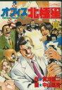 【漫画全巻セット】【中古】オフィス北極星 <1〜10巻完結> 中山昌亮