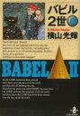 【漫画全巻セット】【中古】バビル2世[文庫版] <1〜8巻完結> 横山光輝