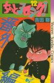 【漫画全巻セット】【中古】ちょっとヨロシク! <1〜12巻完結> 吉田聡【あす楽対応】