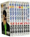 【漫画全巻セット】【中古】右曲がりのダンディー <1〜9巻完結> 末松正博