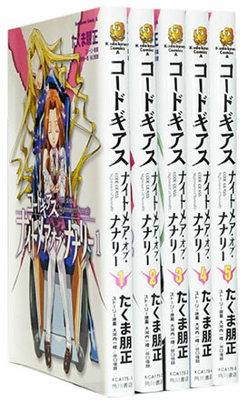 【漫画全巻セット】【中古】コードギアス ナイトメア・オブ・ナナリー <1〜5巻完結> たくま朋正【あす楽対応】