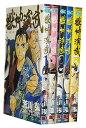 【漫画全巻セット】【中古】獣神演武 <1〜5巻完結> 荒川 弘【あす楽対応】