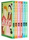【漫画全巻セット】【中古】アンナさんのおまめ <1〜6巻完結> 鈴木由美子