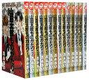 【漫画全巻セット】【中古】山田太郎ものがたり <1〜15巻> 森永あい