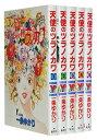 【漫画全巻セット】【中古】天使のツラノカワ <1〜5巻完結> 一条ゆかり
