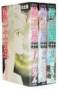 【漫画全巻セット】【中古】獣王星[完全版] <1?3巻完結> 樹なつみ【あす楽対応】