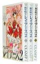 【漫画全巻セット】【中古】魔法騎士レイアース2 <1~3巻完結> CLAMP