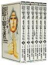 【漫画全巻セット】【中古】銀の聖者 北斗の拳トキ外伝 <1〜6巻完結> ながてゆか【あす