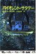 【中古】 バイオレント・サタデー / ロバート・ラドラム / 角川書店 [文庫]【メール便送料無料】【あす楽対応】