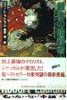 【中古】 最後の暗殺者 上 /角川書店/ロバート・ラドラム / ロバート・ラドラム / 角川書店 [文庫]【メール便送料無料】【あす楽対応】