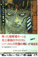 【中古】 最後の暗殺者 中 / ロバート・ラドラム / 角川書店 [文庫]【メール便送料無料】【あす楽対応】