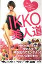 【中古】 IKKO美人道 恋愛、ビューティー、人間関係。究極のお悩み相談bo /...
