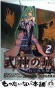 【中古】 式神の城ねじれた城編 2 / たかなぎ 優名 / 講談社 [コミック]【メール便送料無料】