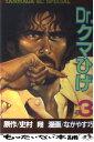 【中古】 Dr.クマひげ 3 / 史村 翔 / 講談社 [単行本]【メール便送料無料】【あす楽対応】