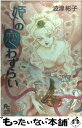 【中古】 姫の恋わずらい / 波津 彬子 / 小学館 [コミック]【メール便送料無料】【あす楽対応】