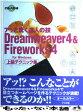 【中古】 Dreamweaver 4 & Fireworks 4上級テクニック集for W アッと驚く達人の技 /ナツメ社/C&R / / [単行本]【メール便送料無料】【あす楽対応】