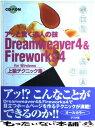 【中古】 Dreamweaver 4 & Fireworks 4上級テクニック集for W アッと驚く達人の技 / C&R研究所 / ナツ [単行本]【メール便送料..
