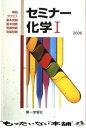 【中古】 セミナー化学1