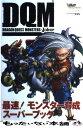 【中古】 ドラゴンクエストモンスターズジョーカー最速!モンスター育成スーパーブック / 集英社 [単行本]【あす楽対応】