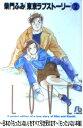 【中古】 東京ラブストーリー 2 / 柴門 ふみ / 小学館 [文庫]【メール便送料無料】【あす楽対応】