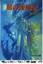 【中古】 竜の後継者 かたゆでマック2 / 藤原 征矢 / 朝日ソノラマ [文庫]【メール便送料無料】【あす楽対応】