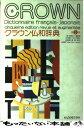 【中古】 クラウン仏和辞典 第5版 / 天羽 均 / 三省堂 [単行本]【メール便送料無料】【あす楽対応】