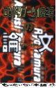 【中古】 ロンドンブーツ1号2号の論文 / 田村 淳 [単行本]【あす楽対応】