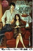 【中古】 相続人の憂鬱 Kyoko & Tsubasa / 知念 みづき / アルファポリス [単行本]【メール便送料無料】【あす楽対応】