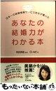 【中古】 あなたの結婚力がわかる本 日本一の結婚情報サービス会社が書いた /アスコム/オーエムエムジ